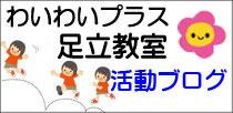 足立教室 アメーバブログ