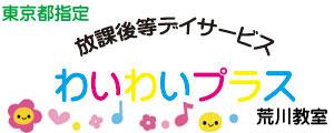 東京都指定 放課後等デイサービス わいわいプラス 荒川教室