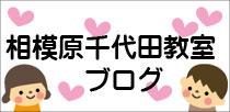 相模原千代田教室 アメーバブログ