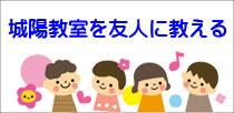 放課後等デイサービス 京都 城陽教室