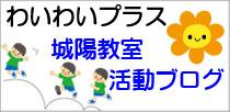城陽教室 アメーバブログ