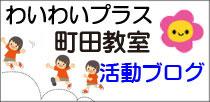 町田教室 アメーバブログ