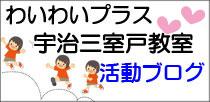 宇治三室戸教室 アメーバブログ