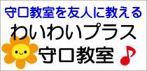 放課後等デイサービス 大阪 守口教室