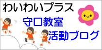 守口教室 アメーバブログ