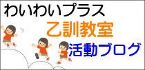 乙訓教室 アメーバブログ