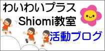 Shiomi教室 アメーバブログ
