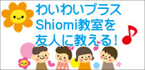 放課後等デイサービス 千葉 Shiomi教室