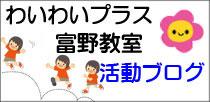 富野教室 アメーバブログ