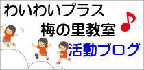 梅の里教室 アメーバブログ